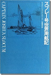 slocum-spray-book-soshisya