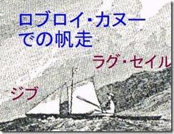 jib-lug-sail_